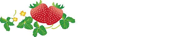 信州駒ケ根いちご園タイトルロゴスマホ用